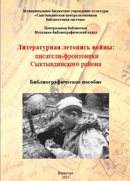 Literaturnaya_ltopis.png