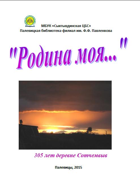 Sotchemvyv.png