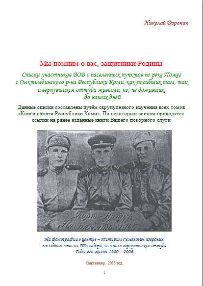 My_pomnim_o_vas.png
