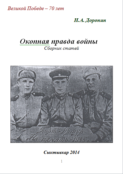 okopnaya_pravda.png