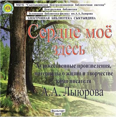 Obloghka_Lyyurov_1.jpg